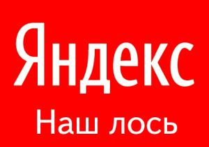 Яндекс - лось